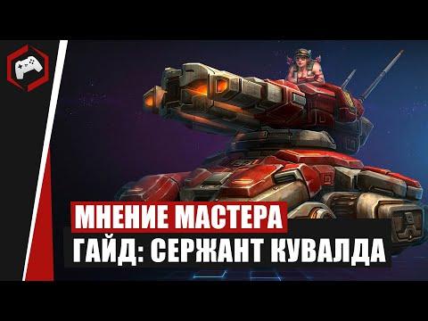 видео: МНЕНИЕ МАСТЕРА: «seraphim» (Гайд - Сержант Кувалда) | heroes of the storm