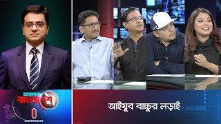 Ajker Bangladesh    আজকের বাংলাদেশ।। 22.10.18    আইয়ুব বাচ্চুর লড়াই