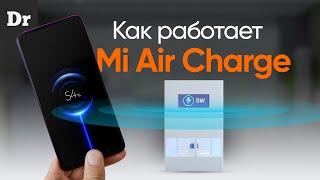 Зарядка по воздуху от Xiaomi КАК РАБОТАЕТ
