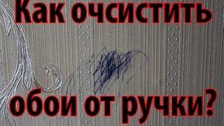 Очистить обои от ручки. Очень просто! От ручки и следа не осталось!!!!!!!