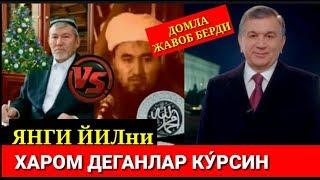 Янги Йил ХАРОММИ ? Буни Хамма У́збеклар Билиб Ку́йсин.