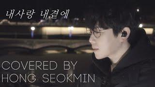 내사랑 내곁에 (김현식) (Covered by 홍석민 …