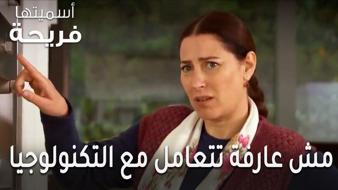 مسلسل أسميتها فريحة الحلقة 46 - زهرة مش عارفة تتعامل مع التكنولوجيا