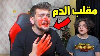 مقلب الدم في اخوي الصغير عبسي في ببجي موبايل !! خاف