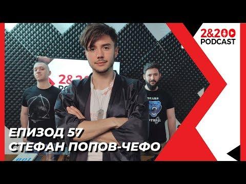 2&200podcast: Стефан Попов-Чефо (Еп. 57)