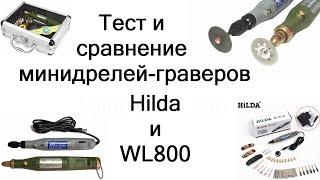Тест и сравнение мини дрелей  Hilda и WL800