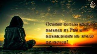 Основе целью нашего выхода из Рая и нахождения на земле является! [НОВИНКА]