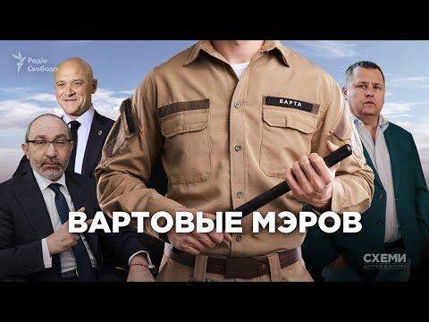 Радіо Свобода: Труханов, Кернес, Филатов. Зачем мэрам украинских городов «муниципальная варта» || «СХЕМЫ» №194