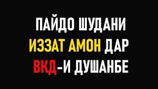 ИЗЗАТ АМОН ДАР ДУШАНБЕ ⁕ РАДИОИ ОЗОДИ ⁕ АБДУРАҲМОН 09 ⁕ МУХАММАДИКБОЛИ САДРИДДИН ⁕ ШАВКАТИ МУХАММАД