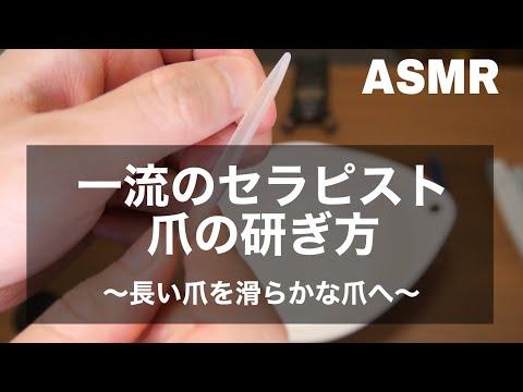 【③美しい爪】爪の研ぎ方を世界一のセラピストが実演!【ASMR】
