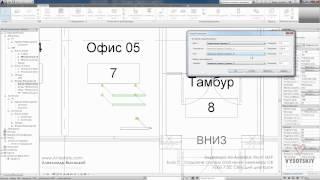 Vysotskiy consulting - Видеокурс Autodesk Revit MEP - 7.02 Секущий диапазон