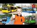Городской транспорт и Поезда для детей / Мультики про машинки - развивающее видео. Железная дорога