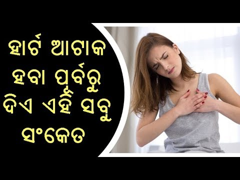 How to avoid HEART ATTACK | Sign of heart attack in Odia | Odia Health Tips Odia Health Tips
