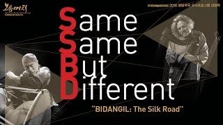 SSBD(Same Same But Different) season.2_BIDANGIL: Silk Road with Rüdiger Oppermann & Global Players