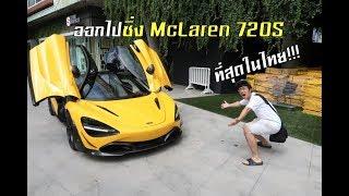 สุดมาก!!! เมื่อเซเลบคนดังพาผมไปซิ่ง McLaren 720S เเต่ง Novitec รอบคัน คันเดียวในไทย!!!