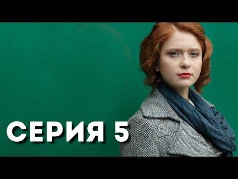 Судья (Серия 5)