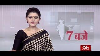Hindi News Bulletin | हिंदी समाचार बुलेटिन – June 06, 2019 (7 pm)