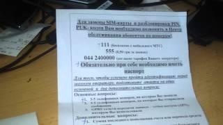 Восстановление SIM-карты МТС Украина (НЕ контракт)(Сегодня в 11 часов утра был на Крещатике в центре обслуживания МТС. Только зашел - как два единственных посет..., 2014-06-12T10:06:04.000Z)
