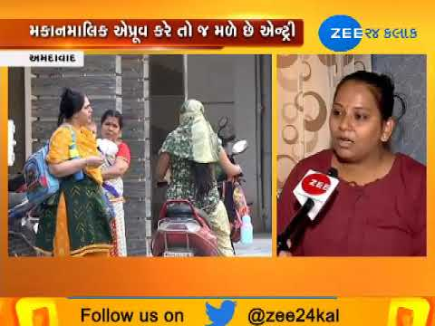 Ahmedabad: society of Gota starts online smart system for entry of visitors | Zee24Kalak
