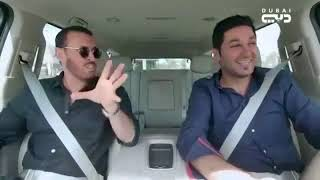 كاظم الساهر - كاربول كاريوكي بالعربي HD 14-5-2018 Carpool Karaoke - ep 12