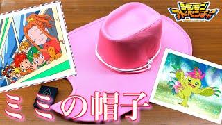 【デジモンアドベンチャー】ミミの帽子 メモリアルグッズ レビュー 最終回 感動の名シーン パルモン 新規撮り下ろしボイス プレミアムバンダイ限定 digimon adventure mimi hat