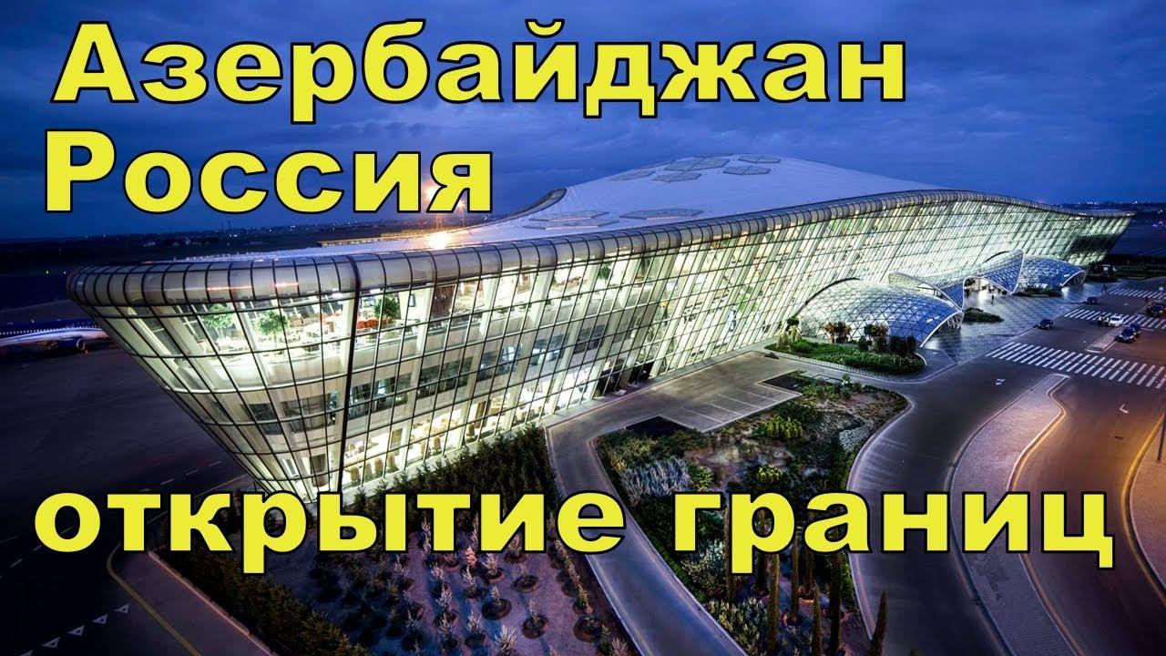 когда откроется граница азербайджана и россии