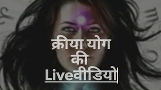 """क्रीया योग वीधी का Live वीडयो ,और समाधी का अनुभव।""""Part 1"""""""