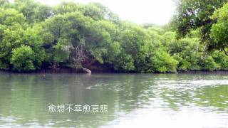 OCT.2011 visited Tainan-AnPin , Taiwan 720P ↑ HD Song sung: 鄧麗君.