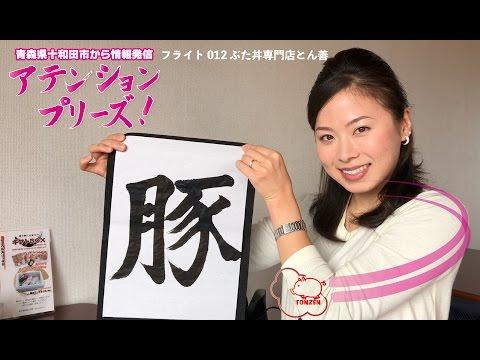 アテンションプリーズ フライト 012 ぶた丼専門店とん善 青森県十和田市から情報発信!