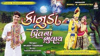 Kanuda Preet Na Bhulai | NILESH THAKKAR | કાનુડા પ્રિત ના ભુલાય | Produce By STUDIO SARASWATI