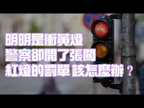 明明是衝黃燈 警察卻開了張闖紅燈的罰單 該怎麼辦?