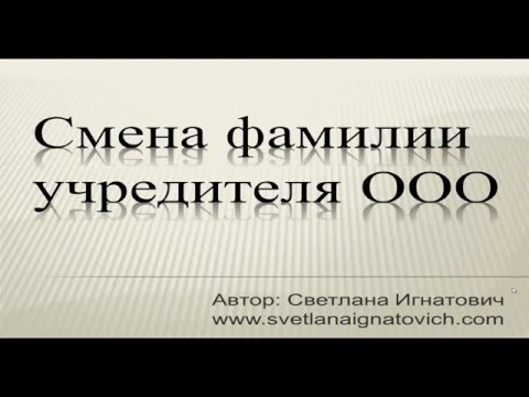 Смена фамилии учредителя ООО
