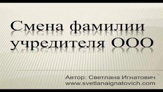 Смена фамилии учредителя ООО(, 2016-03-03T10:34:41.000Z)