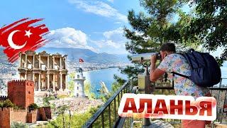 Аланья - отдых всей семьей в Турции. Крепость Аланьи и топ достопримечательностей курорта