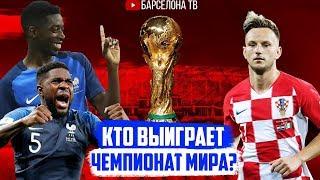 Франция - Хорватия | Кто выиграет Чемпионат Мира по Футболу 2018?