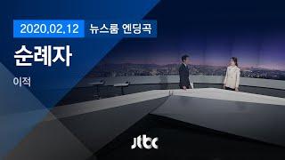 2월 12일 (수) 뉴스룸 엔딩곡 (BGM : 순례자 - 이적) / JTBC News