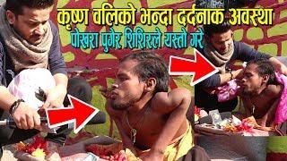 आमा-बाले जन्मने बित्तिकै फाल्दिए ! चाँडै मरेर अर्को जुनीमा सध्दे जन्मन पाऊँ- Dirgha Priyar Sad Video