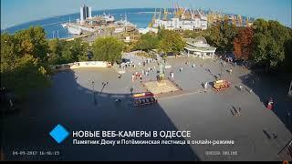 видео Бесплатные веб камеры Одессы онлайн. Путешествие по Украине. Видео