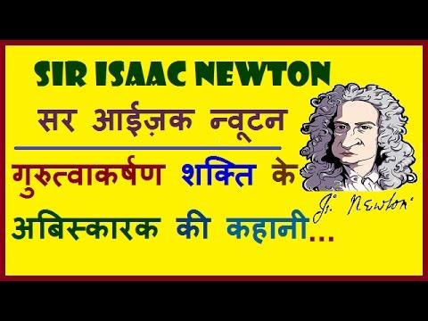 Hindi newton pdf in biography