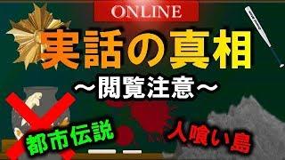【鮫島事件】5chのタブーとされてきた事件の真相をお話します。