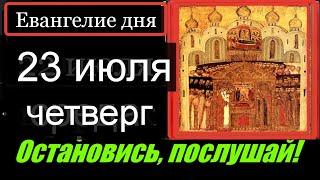 23 июля Четверг Евангелие дня, Апостол, Церковный календарь