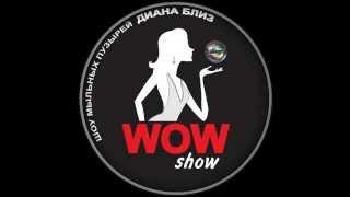 WOW show Диана Близ. Шоу мыльных пузырей.