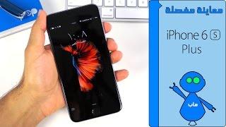 معاينة مفصلة اَيفون ٦ إس بلس - iPhone 6S Plus Review