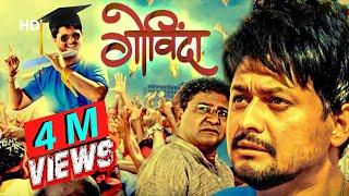 Govinda (HD) | New Marathi Movie | Swapnil Joshi | Girija Joshi | Arun Nalawade | Uday Tikekar