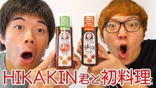 【クッキング】男の手料理!