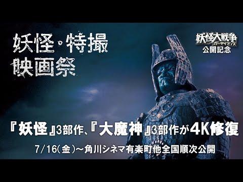 7/16(金)公開『妖怪・特撮映画祭』予告篇
