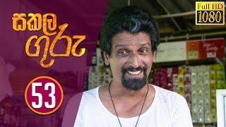 Sakala Guru | සකල ගුරු | Episode - 53 | 2019-12-26 | Rupavahini Teledrama Thumbnail