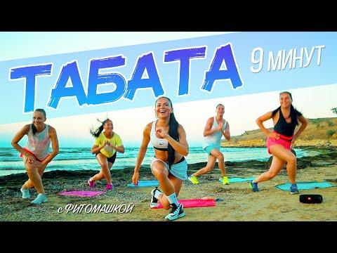 Табата Функциональная тренировка Как похудеть быстро тренировка с ФитоМашкой