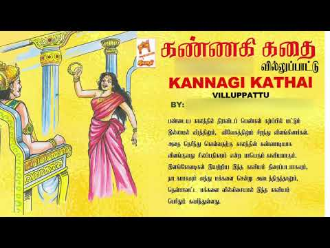 Kannagi Kathai கண்ணகிகதை வில்லுப்பாட்டு  விளாத்திகுளம் ராஜலட்சுமி