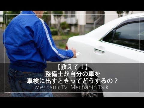 【教えて!】整備士が自分の車を車検に出すときってどうするの?【メカニックTV】